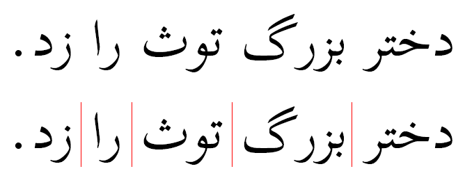 A kerning example with Arabic script